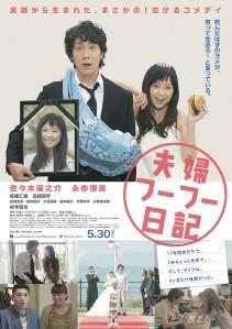 Fufu Fufu Nikki Film Poster