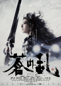 Geki x Cine Aonoran Film Poster