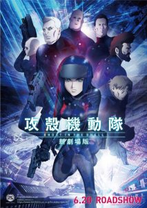 Ghost in the Shell 2015 Film Poster