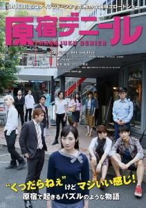 Harajuku Denieri Film Poster