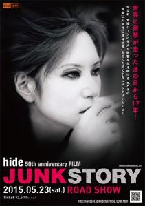 Hide 50th Anniversary FILM 「JUNK STORY」Film Poster