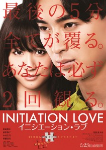 Initiation Love Film Poster