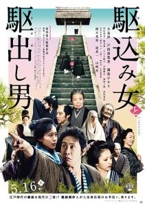 Kakekomi Onna to Kakedashi Otoko Film Poster