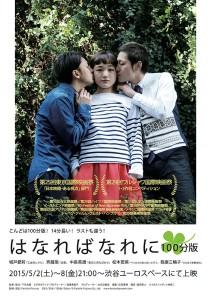 Kuro 100 Minute Version Film Poster