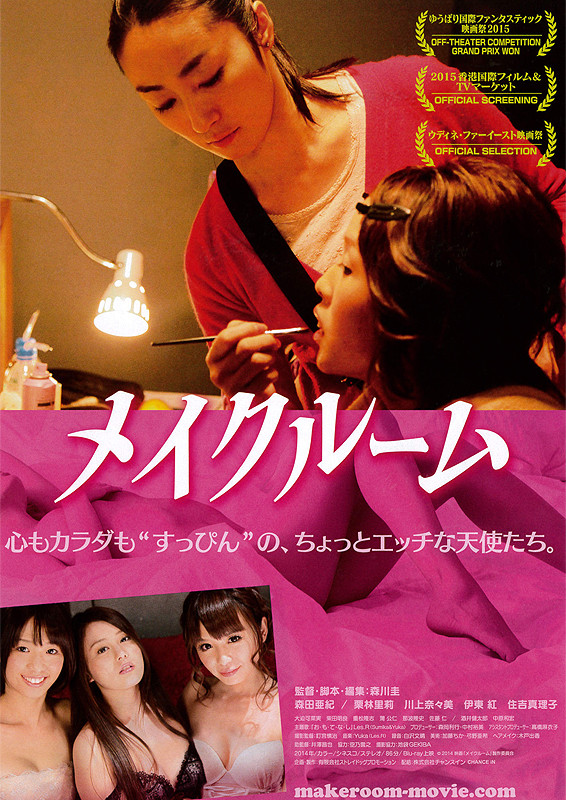Japanese Av Comedy Makeup Room Release By Third Window -8007