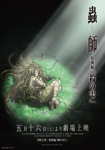 Mushishi The Next Chapter Film Poster