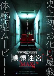 Obakeashi Retsudan Senritsu Meikyuu MAX Film Poster