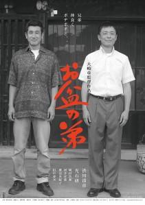 Obon no Otouto Film Poster