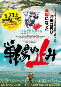 Senjōnu Yami (Ikusabanu to ~udo~umi) Film Poster