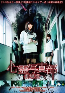 Shinrei Shashin-bu Gekijouban Film Poster