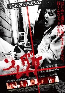 Soredake That's It Film Poster