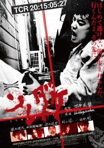 Soredake That's It Film Poster