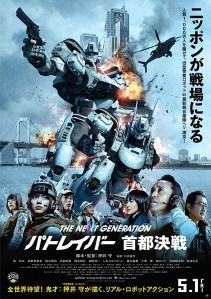 The Next Generation Patlabor Shuto Kessen Film Poster