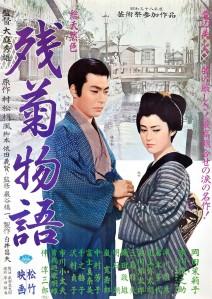 Zangiku Monogatari Film Poster