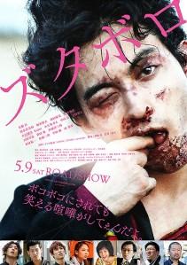 Zutaboro Film Poster
