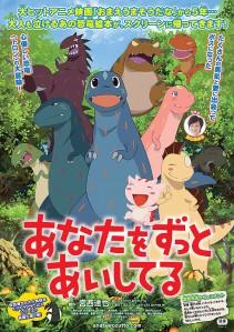 Anata wo Zutto Aishiteru Film Poster