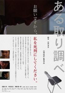 Aru Torishirabe Film Poster