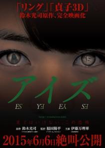 Eyes Aizu Film Poster