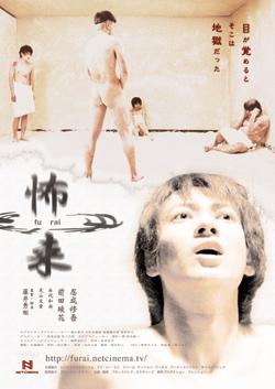 Furai Film Poster