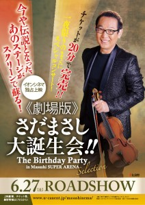 Gekijouban Sada Masashi Daitanjoue! The Birthday Party in Masashi Super Arena Selection Film Poster