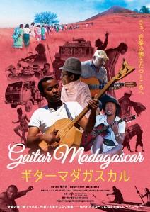 Guitar Madagascar Film Poster