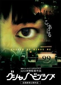 gushanobinzume film Poster