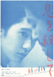 Hold Your Breath Like a Lover Film Poster