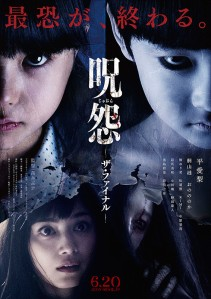 Ju-on The Final Film Poster