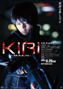 KIRI `shokugyō koroshi-ya.' Gaiden Film Poster