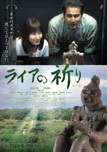 Lyre no Inori Film Poster