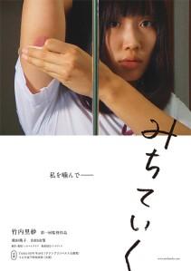 Michi te Iku Film Poster