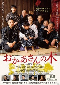 Mother's Tree Film Poster