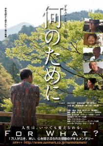 Nan no Tame ni Film Poster