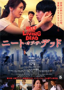 Neet of the Living Dead Film Poster