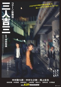 New Cinema Kabuki Sannin Kichiza Film Poster