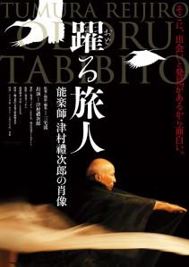Odoru Tabibito Nougaku-shi Tsumura Reijirou no Shouzou Film Poster