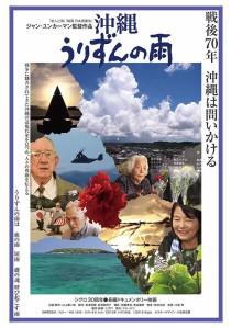 Okinawa Urizun no Ame Film Poster