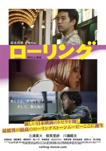 Rolling Film Poster