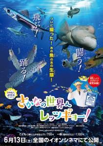 Sakana-kun Kenkyuujo Sakana no Sekai he Rettsugyo-! Tobu! Tatakau! Odoru! Hen Film Poster