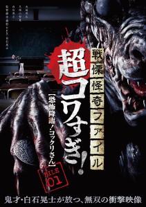 Senritsu kaiki fairu chou kowa sugi! FILE - 01 kyoufu kpurin! Kokkuri-san Film Poster