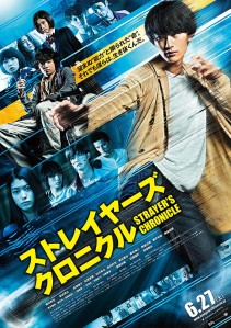 Strayer's Chronicle Film Poster