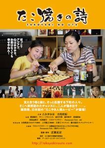 Takoyaki no Uta Film Poster