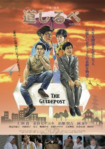 The Guidepost Film Poster
