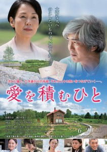 The Pearls of the Stone Man Film Poster