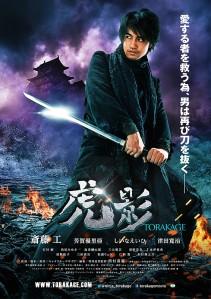 Torakage Film Poster