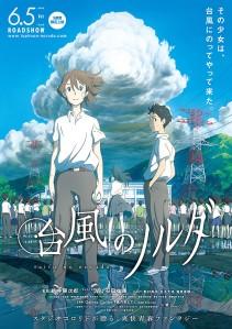 Typhoon Noruda Film Poster