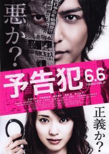 Yokokuhan Film Poster