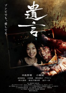 Yuigon Film Poster