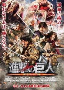 Attack on Titan Live Action Film Poster