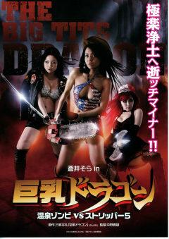 Big Tits Zombie Film Poster